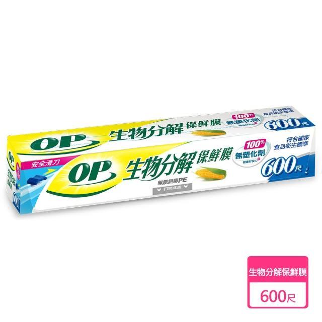 【OP】生物分解保鮮膜(600尺)