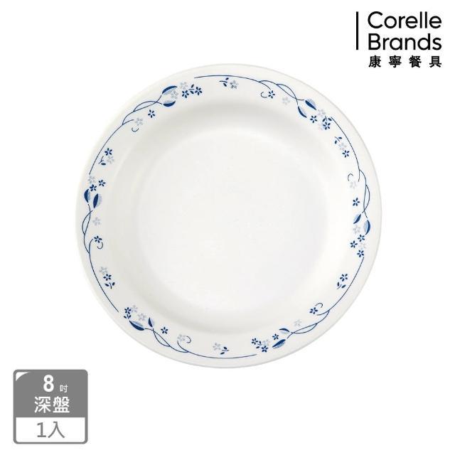 【美國康寧 CORELLE】古典藍8吋深盤(415)