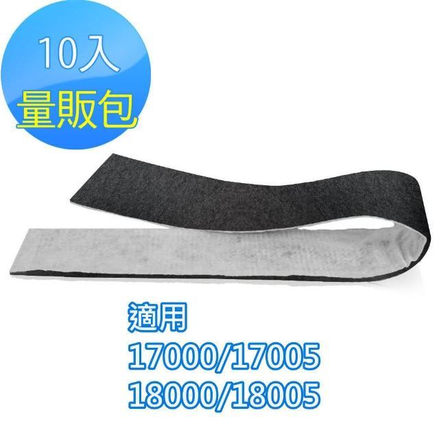奈米銀/靜電/活性炭濾網10入(適用Honeywell 17000/17005/18000/18005)