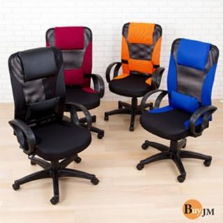 《靚彩》加厚座墊機能高背辦公椅4色