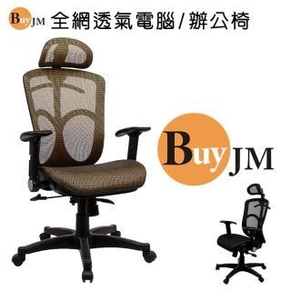 《BuyJM》克里全透氣特級網布辦公椅/電腦椅/2色