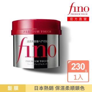 【FINO】FINO 高效滲透護髮膜