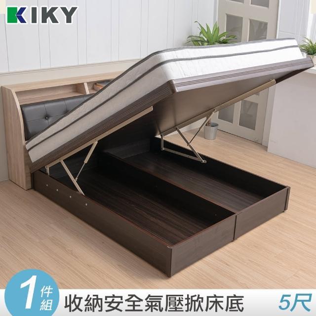 【KIKY】米特木色掀床底雙人5尺(胡桃 白橡)