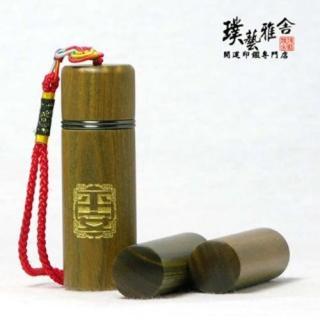 【璞藝雅舍】㊣綠檀開運印鑑組(平安)
