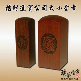 【璞藝雅舍】嚴選進口紅檀公司開運印鑑套組9分(招財進寶)