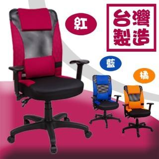凱莉加厚座墊升降扶手機能高背辦公椅3色