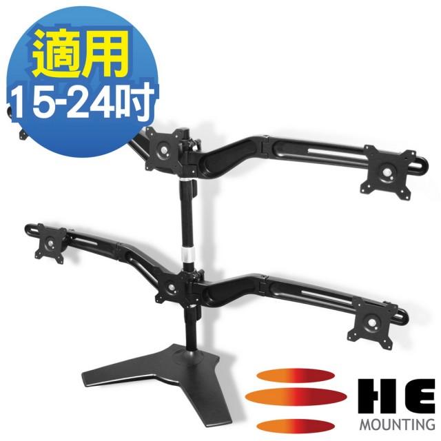 【HE】15-24吋LED/LCD多動向六螢幕桌上型支架(H746TS)