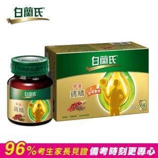 【白蘭氏】學進雞精 70g*6瓶(讀書、考試專注力up、94%媽媽見證)