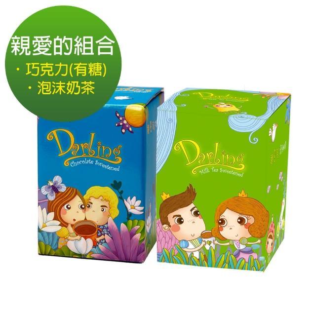 【親愛的】綠藍配˙鴛鴦組合2入(泡沫奶茶+巧克力)