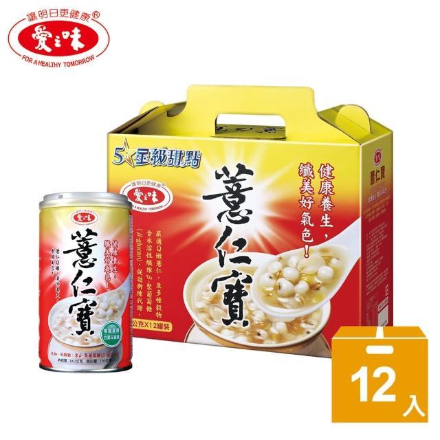 【愛之味】薏仁寶禮盒(340gx12入)