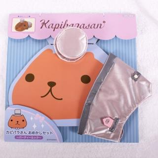 【Kapibarasan 】水豚君DIY衣服-宴會服 (30cm公仔 )