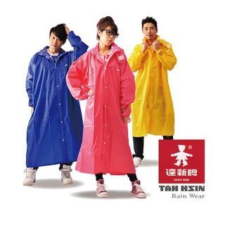 【達新牌】達新馳 尼龍全開披肩雨衣