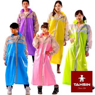 【達新牌】設計家彩披反光 前開式雨衣(5色可選)