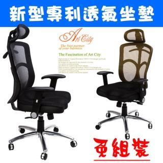 《BuyJM》魔力超透氣專利3D鋁合金腳機能高背辦公椅/兩色可選