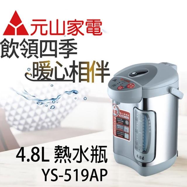 【元山牌】4.8L全功能熱水瓶(YS-519AP)