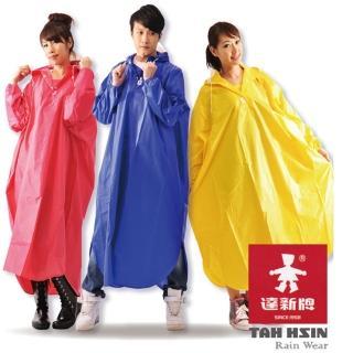 【達新牌】超可愛 達新尼龍披肩雨衣(3色可選)