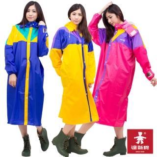 【達新牌】創意家尼龍彩披 前開式雨衣(4色可選)