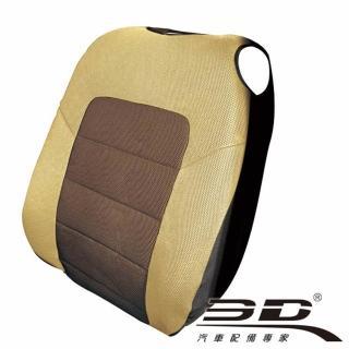【3D】樂活椅套(古典米咖啡背套1入/通用型)