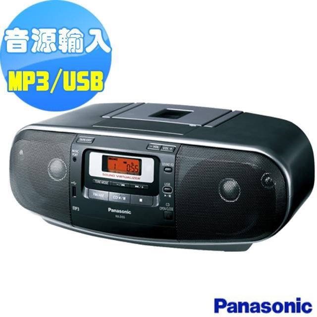 【國際】手提USB/CD收錄音機RX-D55