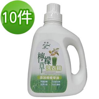 綺緣無患子全新檸檬草強效抑菌潔白洗衣精(1瓶加9包回購組)(N)(M)
