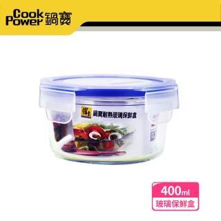 【鍋寶】耐熱玻璃保鮮盒400ml(BVC-0400)