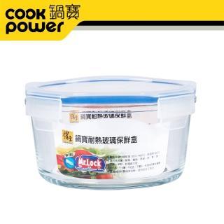【鍋寶】耐熱玻璃保鮮盒830ml(BVC-0830)