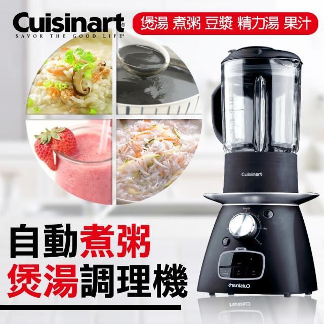 【美國Cuisinart】美膳雅冷熱自動營養調理機SSB-1TW 會煲湯的攪拌機(贈【沙宣】1200瓦特時尚造型吹風機)