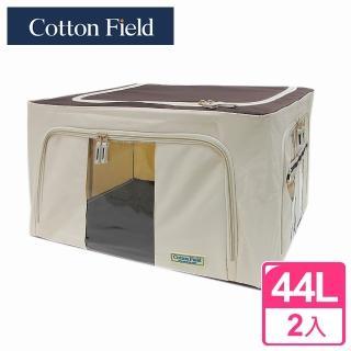 【棉花田-禾風】三開式防塵摺疊收納箱44公升(2入)