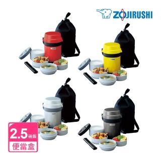 【ZOJIRUSHI 象印】2.3碗飯附提袋不鏽鋼保溫便當盒(SL-JAF14)