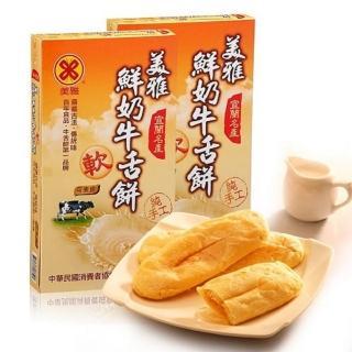 【美雅宜蘭餅】鮮奶軟式牛舌餅禮盒(2盒)