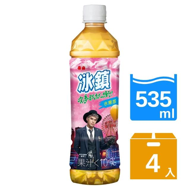 【泰山】冰鎮水果茶(535ml*4入)
