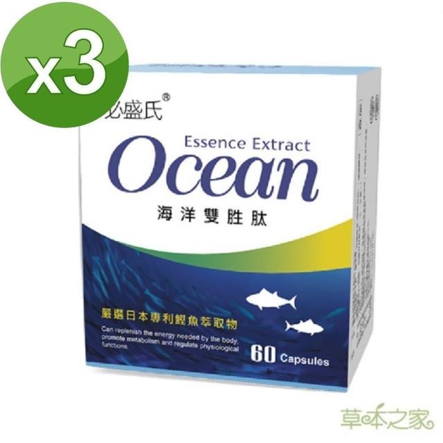 【草本之家】海洋雙胜/鰹魚/芹菜籽/奧勒岡草/桑葚(60粒3入)