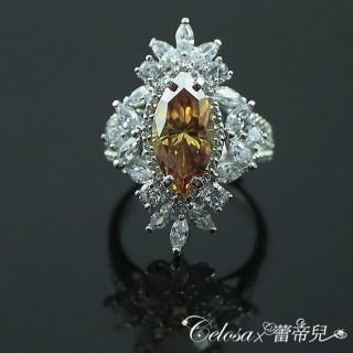 【Celosa名品】璀璨之美香檳晶鑽戒指