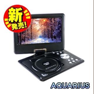 【EC_DVD】Aquarius 9吋行動DVD播放機(支援RMVB)