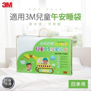 【3M】新絲舒眠兒童午安被睡袋被胎(四季用)