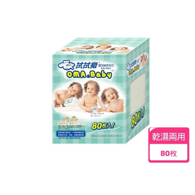 【拭拭樂】嬰幼兒紗布毛巾(80入)