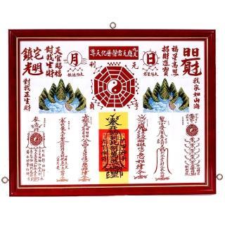 【開運陶源】乾坤太極八卦圖..38x30cm(大)
