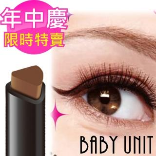 【BABY UNIT】完美絕色自動眉筆