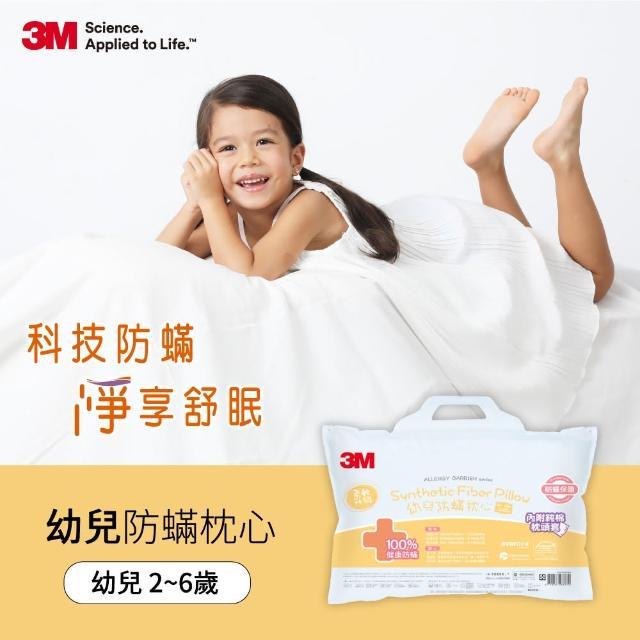 【3M 满额赠好礼】幼儿防蹒枕心-附纯棉枕套(2-6岁适用)