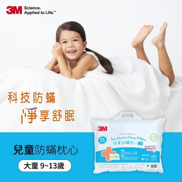 【3M】大童防蹒枕心-附纯棉枕套(9-13岁适用)