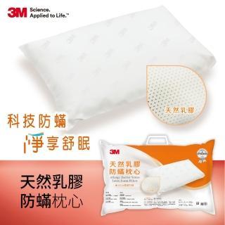 【3M】天然乳膠防蹣枕心