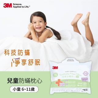 【3M】淨呼吸小童防蹣枕心-附純棉枕套(6-11歲適用)