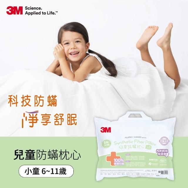 【3M】小童防蹣枕心-附純棉枕套(6-11歲適用)