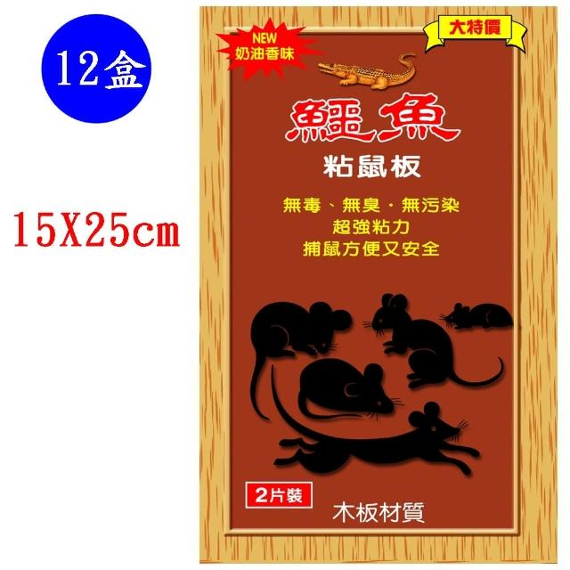 【鱷魚】奶油環保粘鼠板-2入小(12盒)
