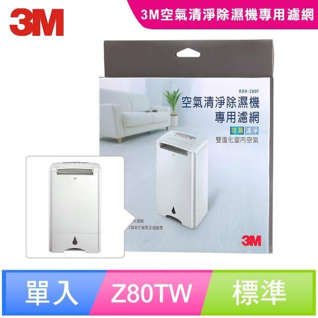 【11/1-12/31抽義大利機票】3M 淨呼吸空氣清淨除濕機RDH-Z80TW專用濾網(單入組)