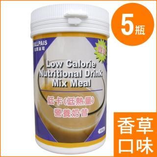 【BILLPAIS】低卡(低熱量)香草-營養奶昔-5瓶/組(550公克/瓶-熱量9.4)
