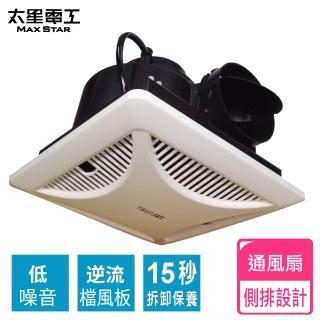 【太星電工】好空氣/豪華型浴室用通風扇(側排設計)