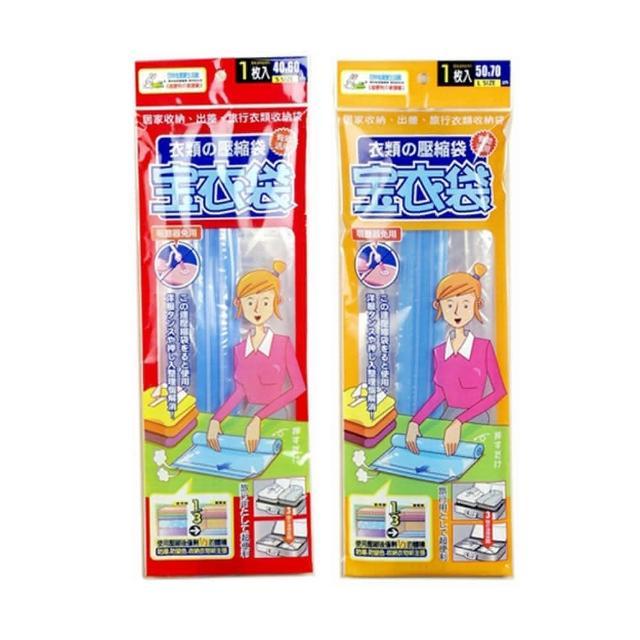 【悅‧生活】百特兔--寶衣袋免吸塵器旅行用收納袋6件組(壓縮袋 收納袋 免吸塵 旅行用 手捲式)