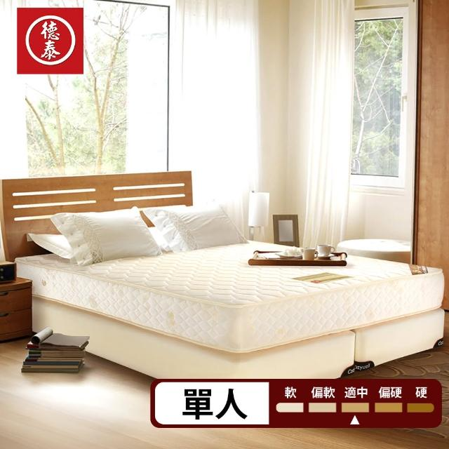 【德泰 歐蒂斯系列】獨立筒 彈簧床墊-單人3尺(送保潔墊)