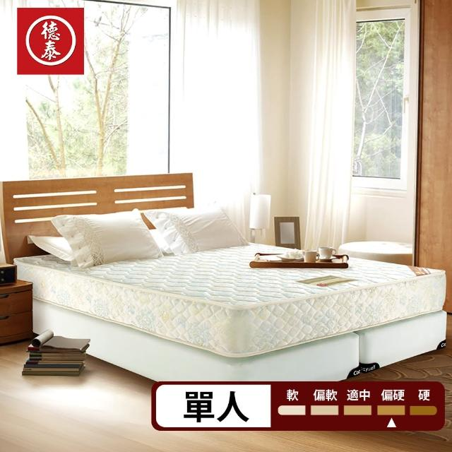 【德泰 歐蒂斯系列】連結式硬式900 彈簧床墊-單人3尺(送保潔墊)